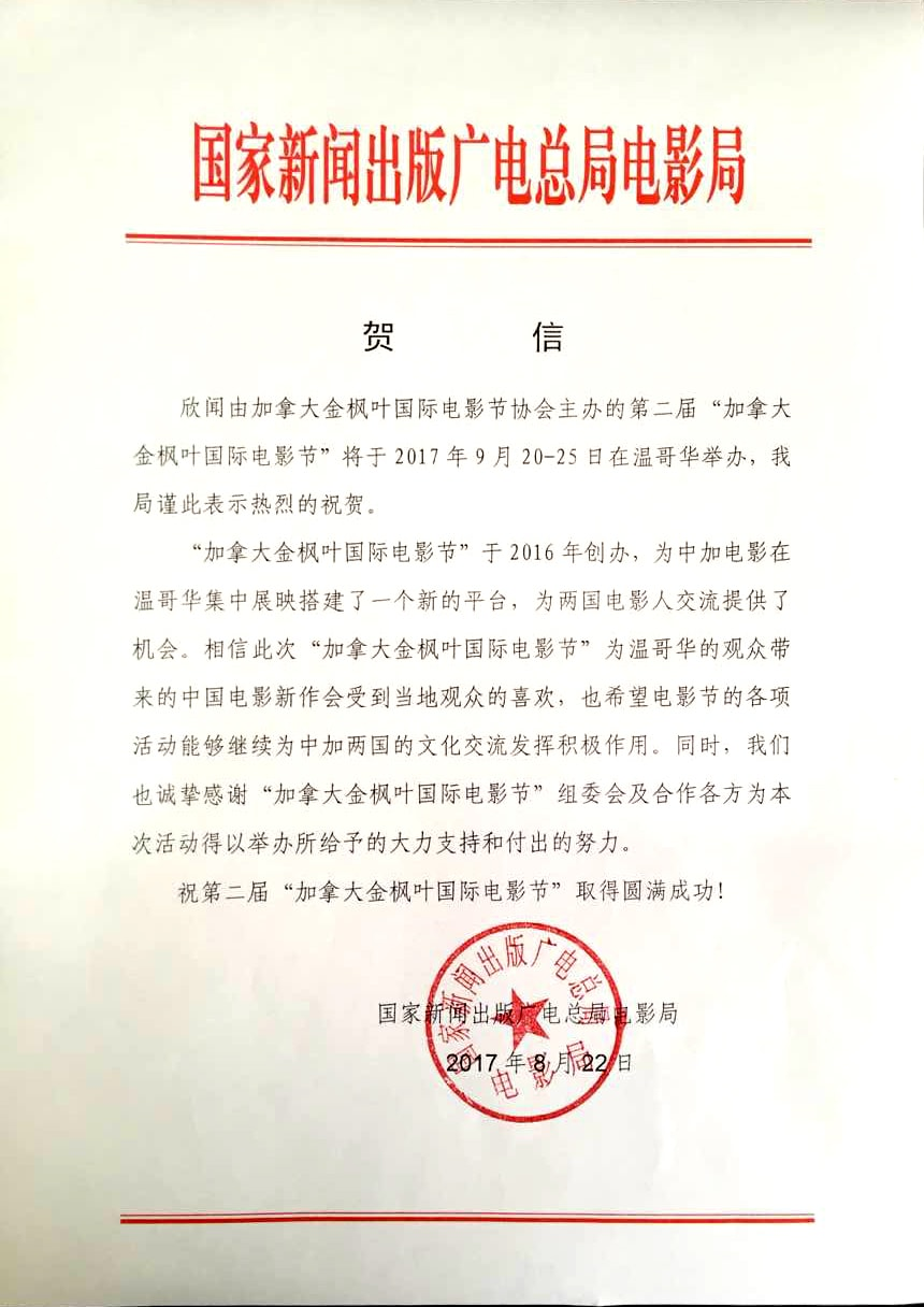 Congratulatory Letter from State Administration of Press, Publication, Radio, Film and Television of The People's Republic of China