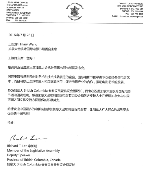 Congratulatory Letter from Richard T. Lee, Member of the Legislative Assembly Deputy speaker