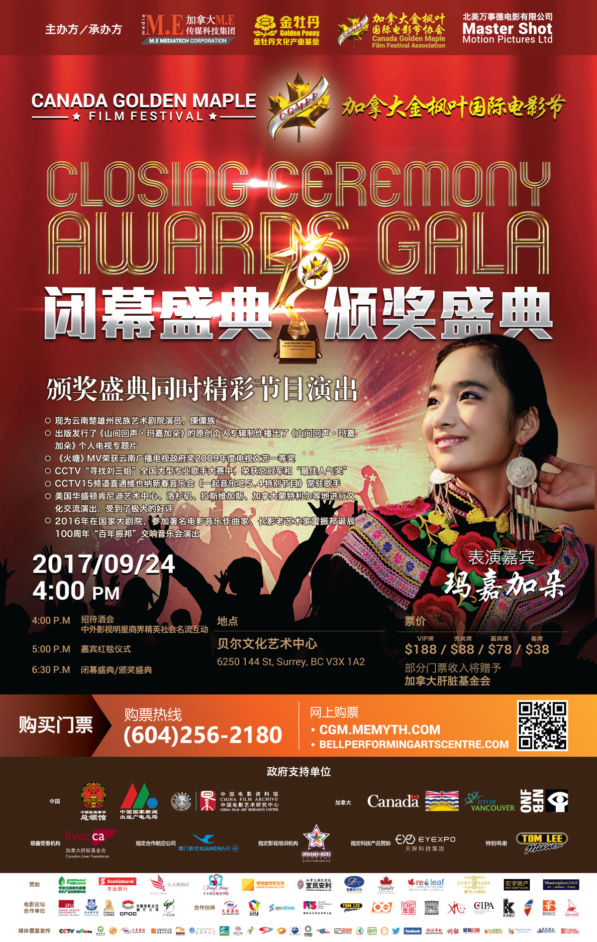 2017 Canada Golden Maple Film Festival Poster Majiajiaduo in Chinese